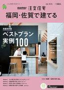 SUUMO注文住宅 福岡・佐賀で建てる 2020年 秋冬号 [雑誌]