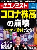 エコノミスト 2020年 11/3号 [雑誌]