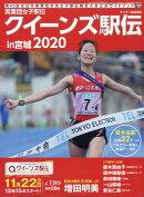 サンデー毎日増刊 実業団女子駅伝2020 2020年 11/28号 [雑誌]