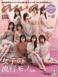 【予約】anan (アンアン) 2020年 11/11号 [雑誌]