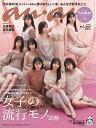 anan (アンアン) 2020年 11/11号 [雑誌]