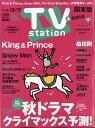 TV station (テレビステーション) 関東版 2020年 11/28号 [雑誌]