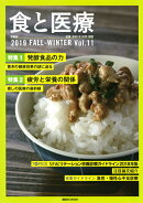 食と医療 2019 FALL-WINTER Vol.11