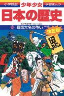 日本の歴史 戦国大名の争い