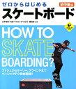 ゼロからはじめるスケートボード(初中級編) (Level up book) [ 立本和樹 ]