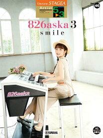 STAGEA アーチスト (5-3級) Vol.46 826aska 3 『smile』