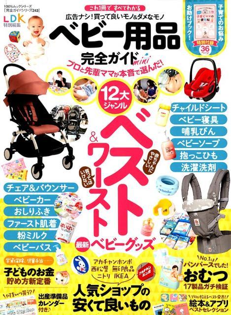 ベビー用品完全ガイドmini LDK特別編集 (100%ムックシリーズ 完全ガイドシリーズ 243)