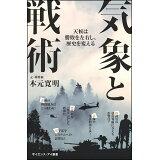 気象と戦術 (サイエンス・アイ新書)