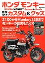 ホンダモンキー完全ガイドカスタム&グッズ Z100からMonkey125までモンキーの歴史を (M.B.MOOK)