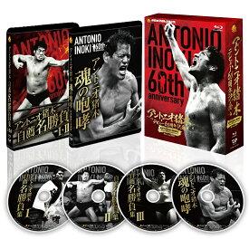 アントニオ猪木デビュー60周年記念Blu-ray BOX【Blu-ray】 [ アントニオ猪木 ]