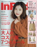 In Red (インレッド) 2020年 11月号 [雑誌]