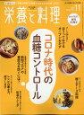 栄養と料理 2020年 11月号 [雑誌]