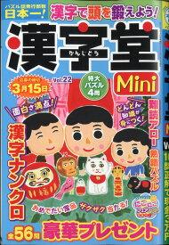 漢字堂Mini 22 2020年 11月号 [雑誌]