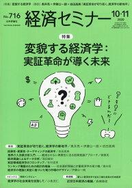 経済セミナー 2020年 11月号 [雑誌]