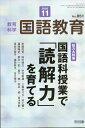 教育科学 国語教育 2020年 11月号 [雑誌]