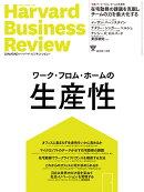 DIAMONDハーバード・ビジネス・レビュー 2020年 11月号 [雑誌] (ワーク・フロム・ホームの生産性)