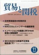 貿易と関税 2020年 11月号 [雑誌]