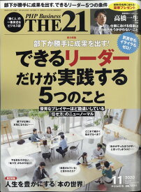 THE 21 (ザ ニジュウイチ) 2020年 11月号 [雑誌]