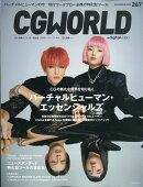 CG WORLD (シージー ワールド) 2020年 11月号 [雑誌]