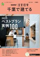 SUUMO注文住宅 千葉で建てる 2020年 秋冬号 [雑誌]