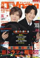 TV navi (テレビナビ) 広島・岡山・香川版 2020年 11月号 [雑誌]