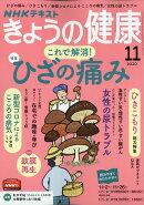 NHK きょうの健康 2020年 11月号 [雑誌]