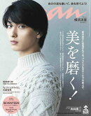 anan (アンアン) 2020年 11/4号 [雑誌]