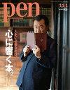 Pen (ペン) 2020年 11/1号 [雑誌]
