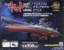 週刊 宇宙戦艦ヤマト2202をつくる 2020年 11/4号 [雑誌]