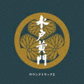 水戸黄門 サウンドトラック2 [ (サウンドトラック) ]
