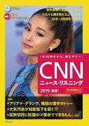 CNNニュース・リスニング 2019[春夏]