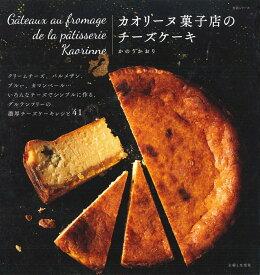 カオリーヌ菓子店のチーズケーキ (生活シリーズ) [ かのう かおり ]