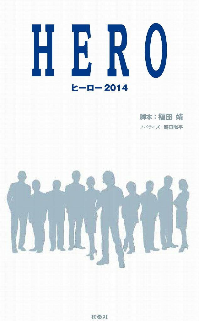 HERO 2014 [ 福田靖(脚本家) ]