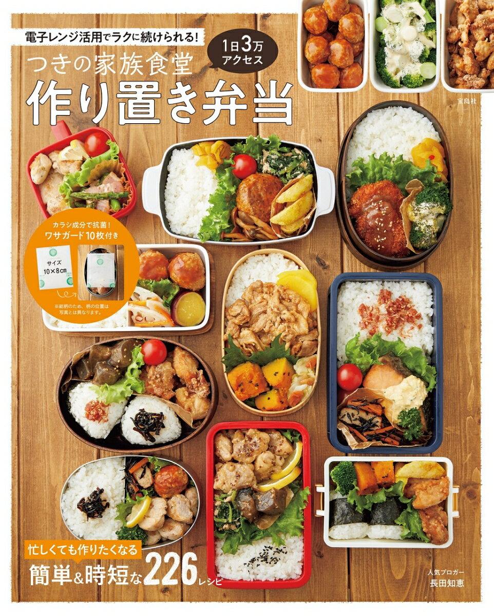 つきの家族食堂 作り置き弁当 ([バラエティ])