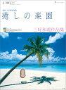 癒しの楽園〜三好和義作品集〜(2021年1月始まりカレンダー)