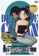 名探偵コナン PART 12 Volume2