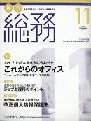 月刊 総務 2020年 11月号 [雑誌]