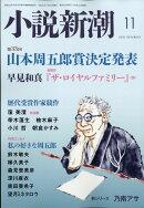 小説新潮 2020年 11月号 [雑誌]