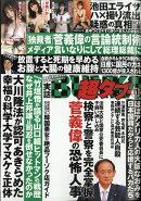 実話BUNKA (ブンカ) 超タブー 2020年 11月号 [雑誌]