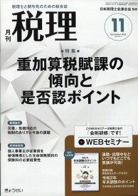 税理 2020年 11月号 [雑誌]