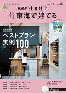 SUUMO注文住宅 東海で建てる 2020年 秋冬号 [雑誌]