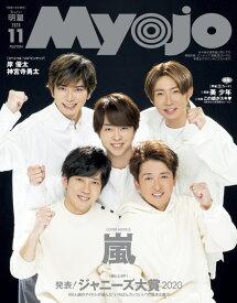 ちっこいMyojo (ミョウジョウ) 2020年 11月号[雑誌]