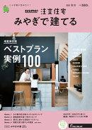 SUUMO注文住宅 みやぎで建てる 2020年 秋冬号 [雑誌]