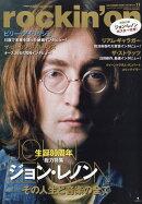 rockin'on (ロッキング・オン) 2020年 11月号 [雑誌]