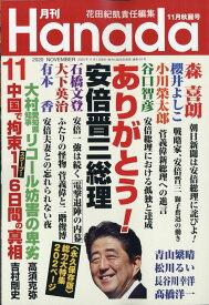 月刊Hanada 2020年 11月号 [雑誌]