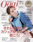 Oggi (オッジ) 2020年 11月号 [雑誌]
