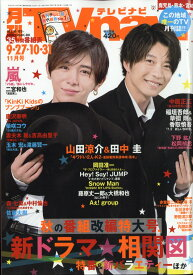 TV navi (テレビナビ) 鹿児島・熊本・宮崎版 2020年 11月号 [雑誌]
