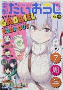 コミック電撃だいおうじ vol.85 2020年 11月号 [雑誌]