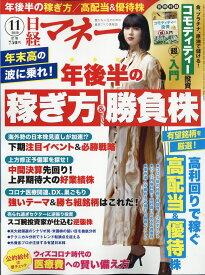 日経マネー 2020年 11月号 [雑誌]