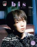 bis (ビス) 増刊 光と影 2020年 11月号 [雑誌]